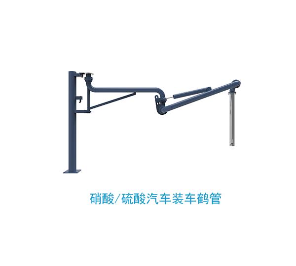 硝酸/硫酸汽车装车鹤管