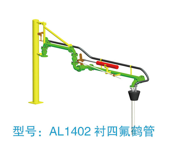 AL1402衬四氟顶部装卸鹤管