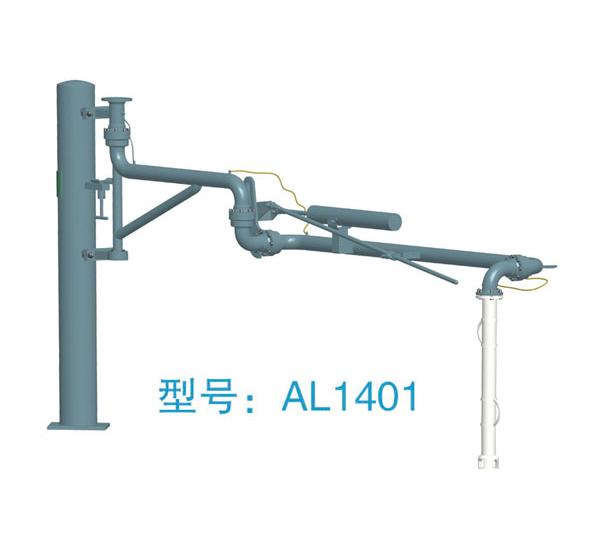 AL1401顶部装卸鹤管