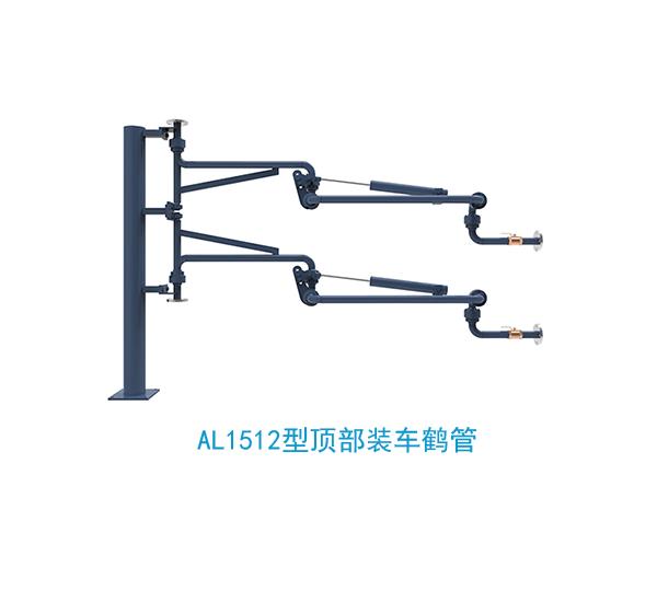 AL1512型顶部装车鹤管