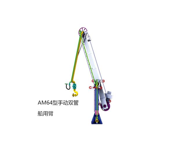 AM64型手动双管船用臂