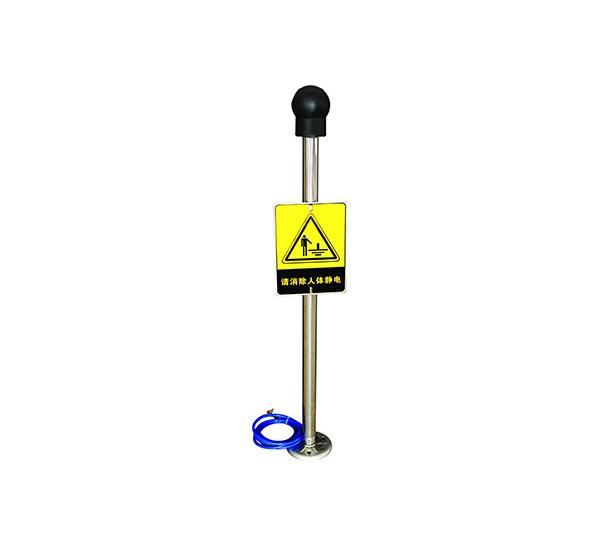 防爆人体静电释放器(ET-PS)
